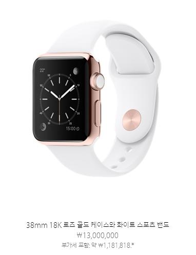 애플워치에디션1300만원