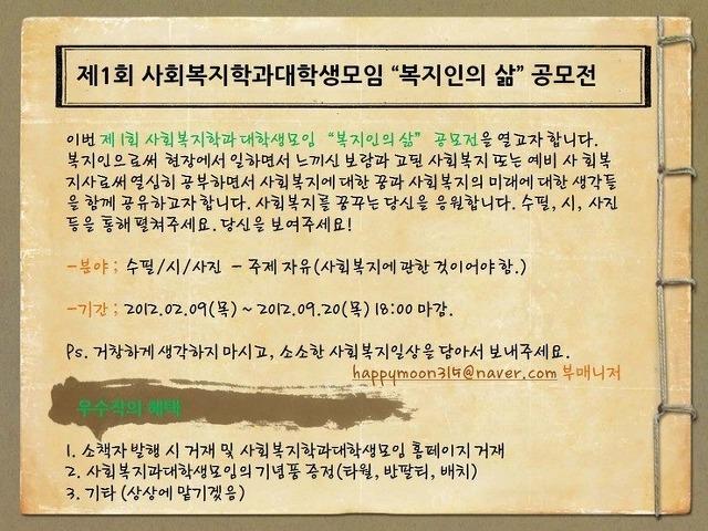 제1회 더나은복지세상(구 사회복지대학생의모임) 복지인의 삶 공모전