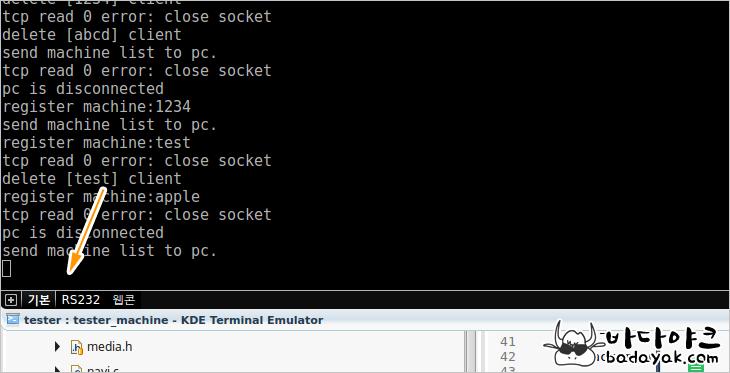 리눅스용 멀티 터미널 이뮬레이터 Yakuake