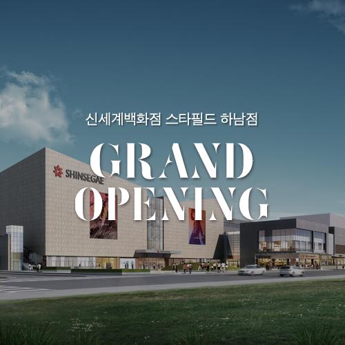 [NEWS] GRAND OPENING! <br>신세계백화점 스타필드 하남점