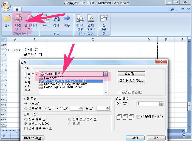 오피스 엑셀 xlsx 뷰어 2010 다운 및 열기방법(excel)