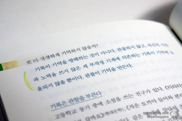 메모 습관의 힘, 메모하는 법, 습관, 서평, 독후감, 요약