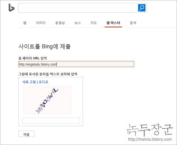 블로그 Bing 웹 마스터 도구 등록하는 방법