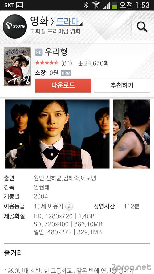 SKT 티스토어 무료 영화 콘텐츠 제공