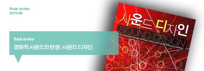 영화적 사운드의 탄생 : 사운드 디자인 _book review