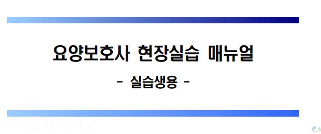 [실습생용] 재가장기요양기관_노인요양시설 요양보호사 현장실습매뉴얼(가이드라인_가이드북)