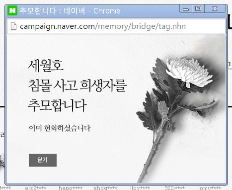 네이버 세월호 추모게시판