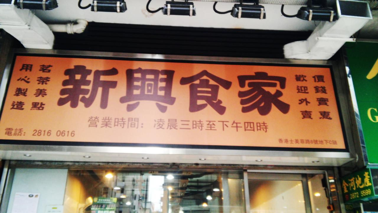 홍콩 자유여행 조금은 낯설지만 어쩌면 특별한 아침,케네디 타운 신흥식가