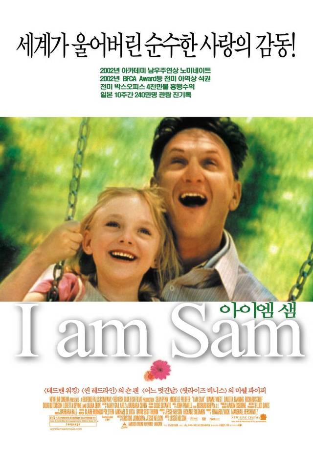 아이 엠 샘 I Am Sam