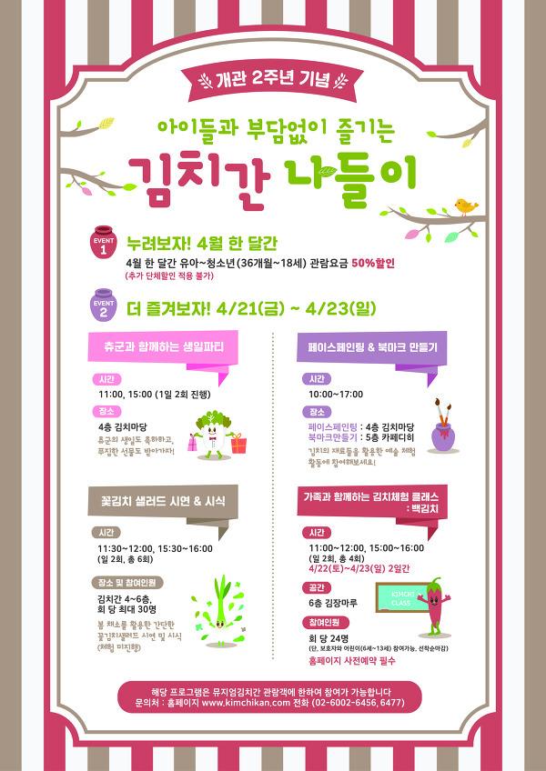4월엔 인사동에 오세요! 풀무원 김치박물관 '뮤지엄김치간' 개관 2주년 이벤트!