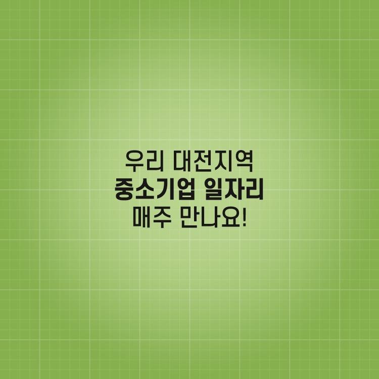 대전취업정보-5월 4주차