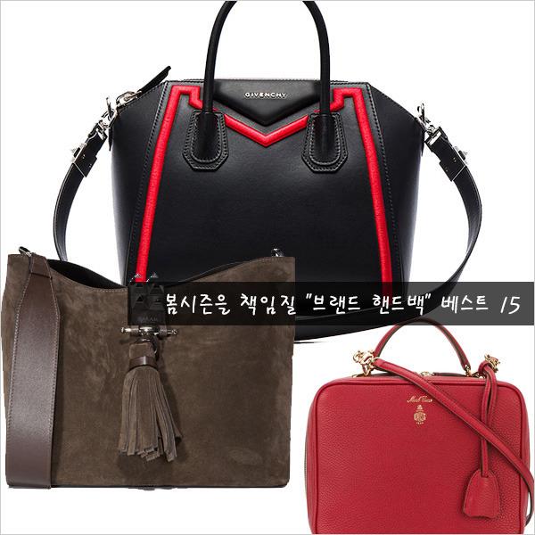 """2017년을 책임질 """"브랜드 핸드백"""" 베스트 15"""