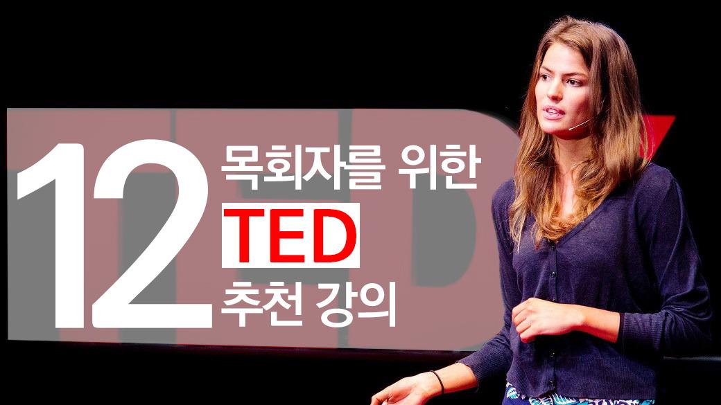 목회자를 위한 TED 추천강의 12선