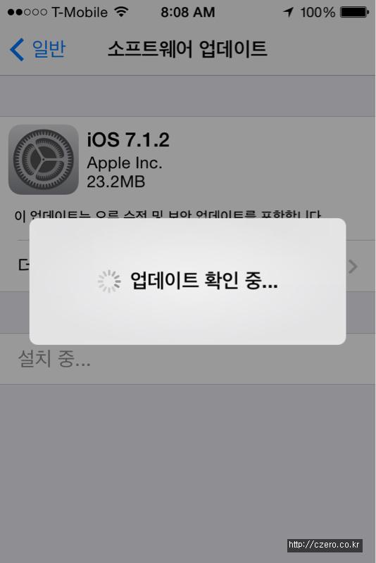 ios7.1.2 업데이트중
