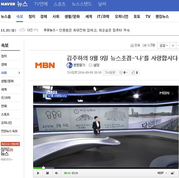 네이버 뉴스에서 보이는 MBN 뉴스8 웹툰 컨텐츠 무단도용 동영상 화면