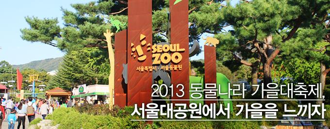 2013 동물나라 가을대축제, 서울대공원에서 가을을 느끼자
