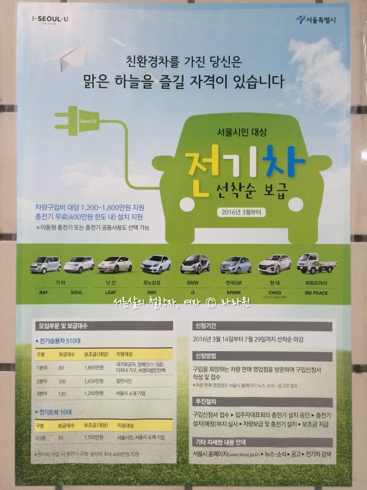 서울 전기차 보조금