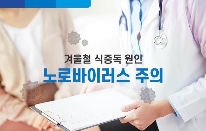 겨울철 식중독 원인 '노로바이러스' 증상 및 예방법
