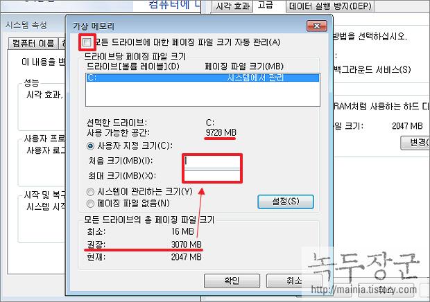 윈도우7 컴퓨터 메모리가 부족합니다. 에러 메시지 해결하는 방법