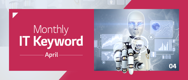 IT 이슈로 살펴보는 Monthly IT Keyword (4월)