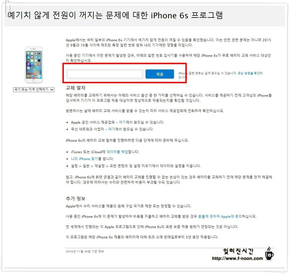 아이폰6S 무료 배터리 교체 확인하기