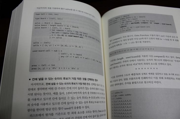 하스켈로 배우는 함수형 프로그래밍 함수형 언어 설계방법 사고방식