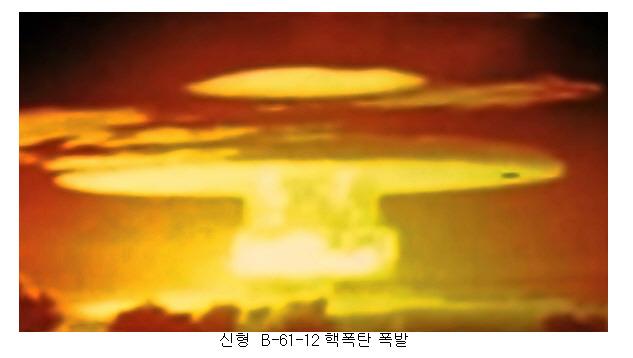 B61-12 폭발 장면