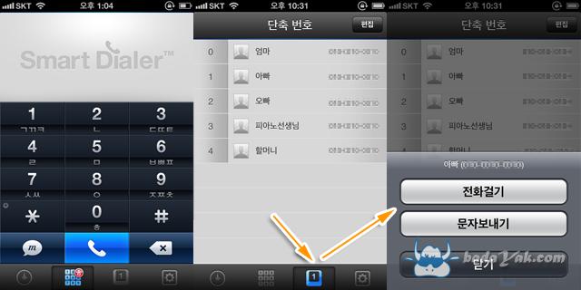 아이폰 앱 추천 스마트 다이얼러