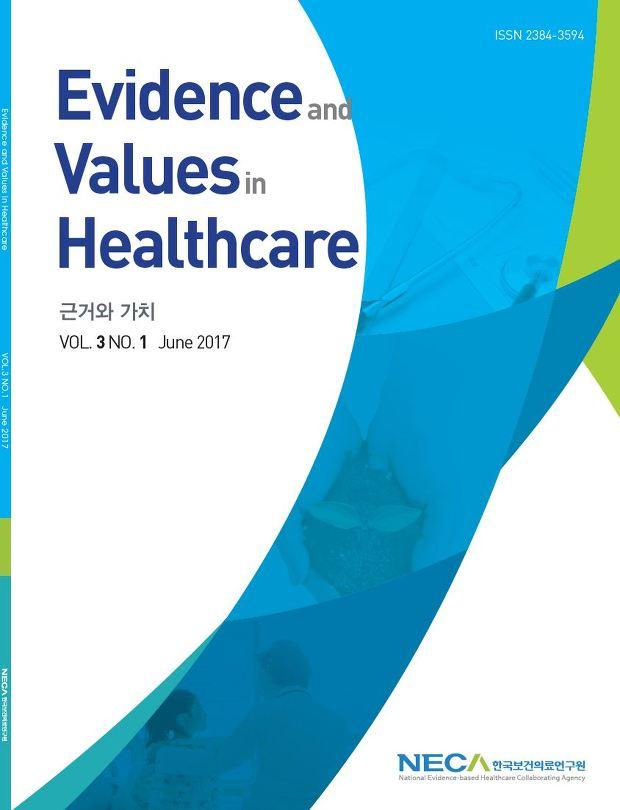 한국보건의료연구원 학술지 근거와 가치