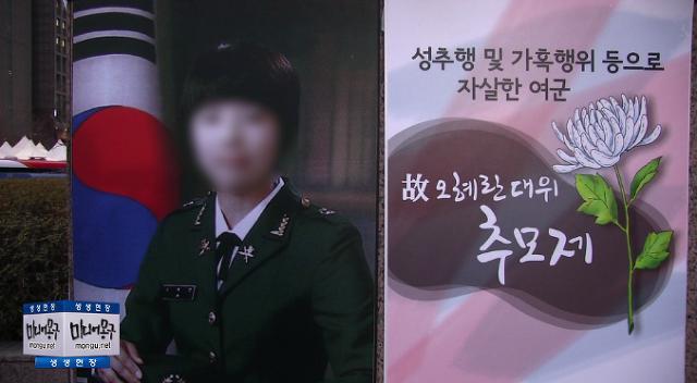 [영상]슬프고 화 났던 오혜란 대위 추모제 현장