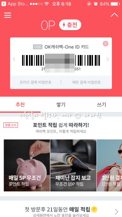 ok캐쉬백 모바일 카드