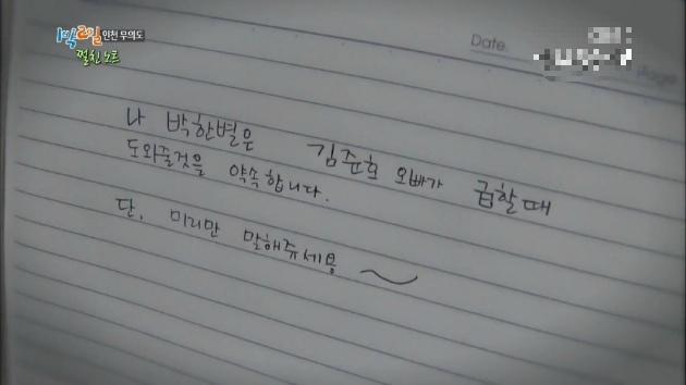 박한별 글씨