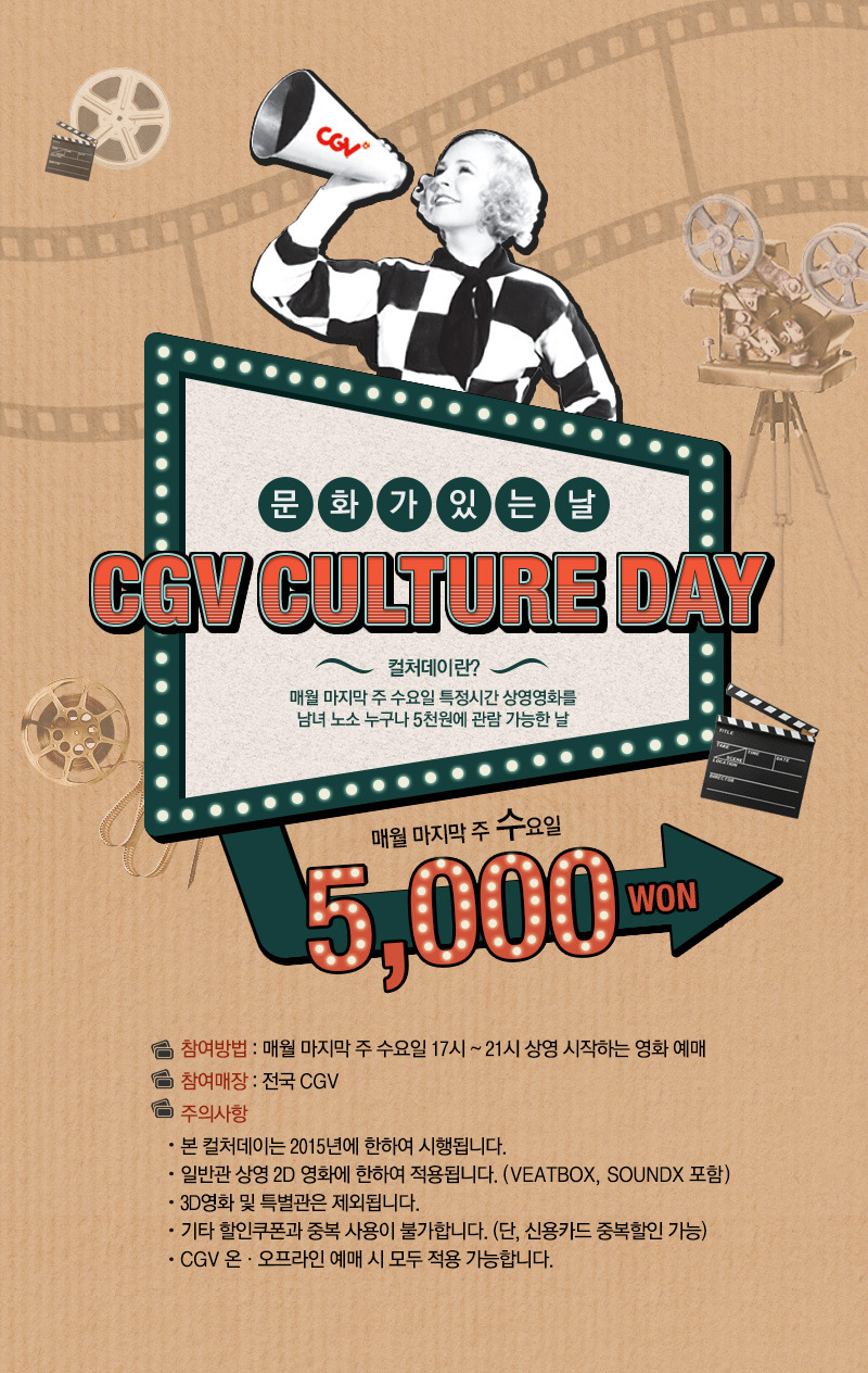 문화가 있는 날, 10월 문화가 있는 날, 문화의날 영화할인 시간, 문화의날 영화할인, 10월 문화의 날
