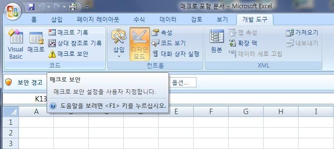 엑셀 매크로, Excel Macro, 보안 경고 해제 방법, 보안센터, 매크로 설정, 매크로 보안경고, 매크로 제외, 매크로 포함, 신뢰할 수 있는 위치, Excel 매크로 사용 통합 문서, 매크로, Macro