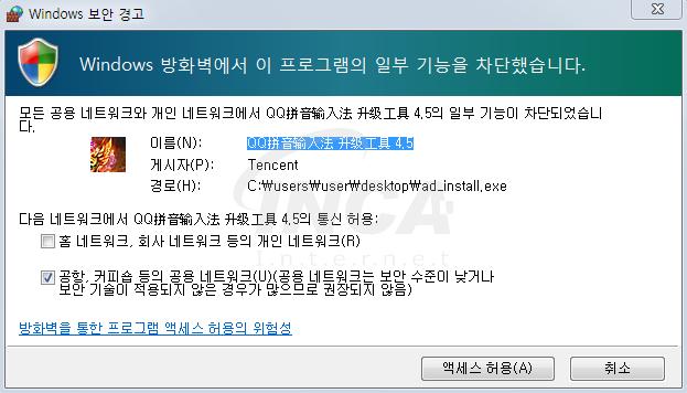 [그림] Windows 방화벽 보안 경고