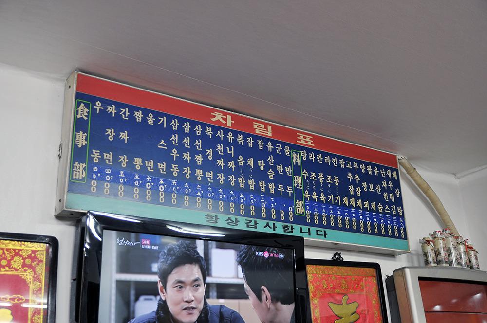 부산 수정동 북경관