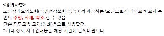요양보호사 직무교육 교재_이용안내