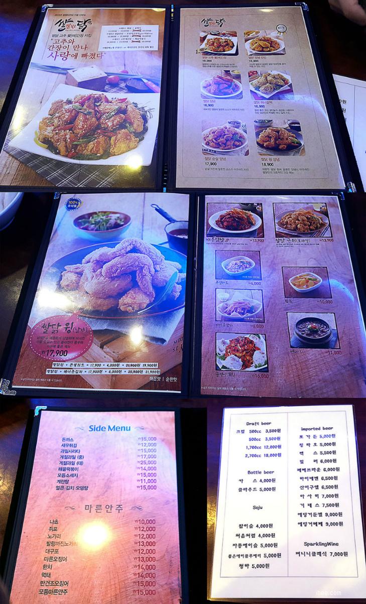 쌀쌀맞은닭 시청점 메뉴