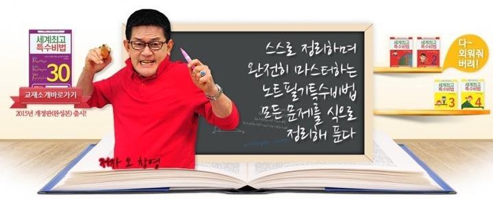 오창영 논술수학