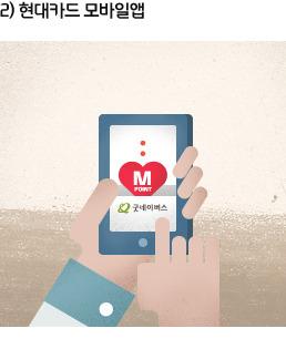 2)현대카드 모바일앱