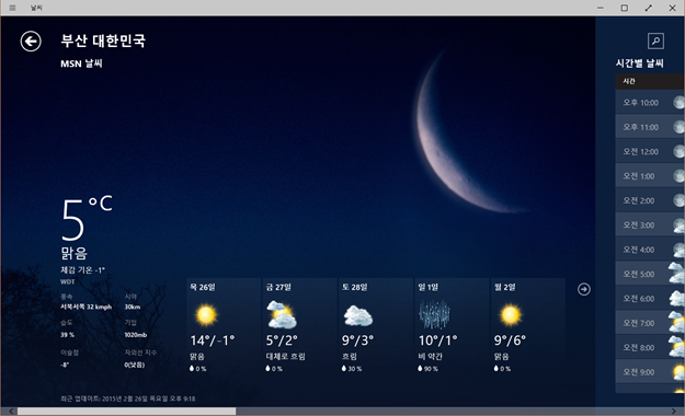 weather_9926_win10_016