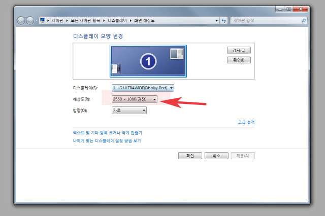윈도우7 모니터 해상도 설정 변경하는 방법