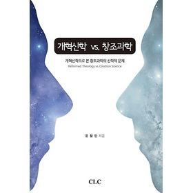 [책] 개혁주의 vs. 창조과학 - 윤철민