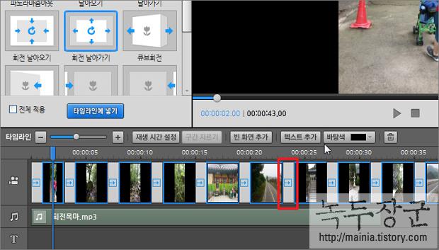 네이버 포토동영상 사진 동영상 만들 때 전환 효과 추가하는 방법
