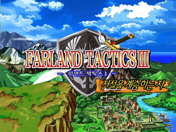 파랜드택틱스3 Farland Odyssey