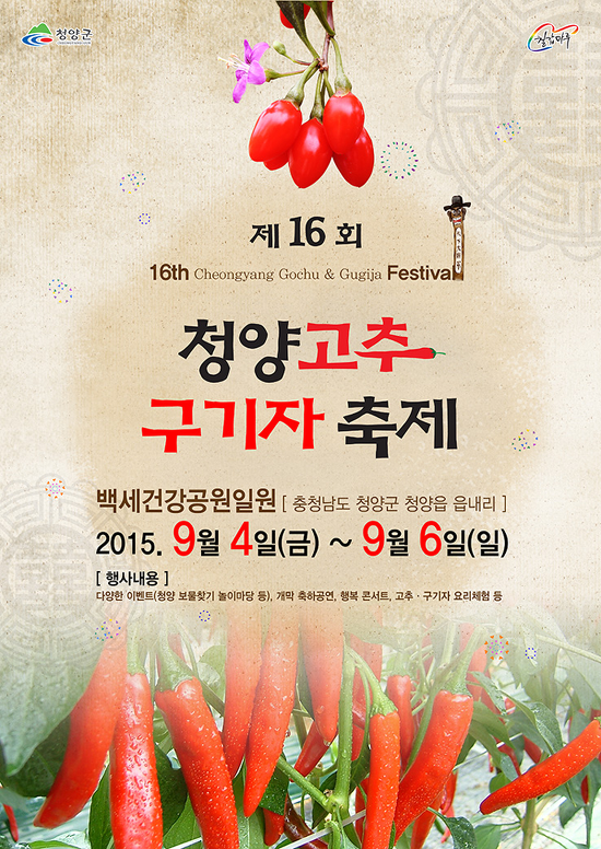 16회 청양고추구기자축제 홍보 포스터