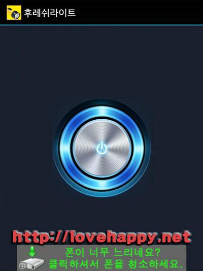 무료어플 후레쉬라이트 - 기본 기능에 충실한 후레쉬 어플 004