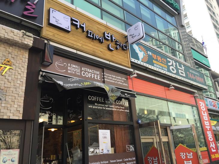 커피에 반하다 센텀시티 커피숍 커반 아메리카노 카페라떼