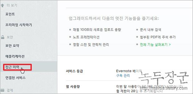 에버노트 Evernote 로그인 기록 확인하는 방법