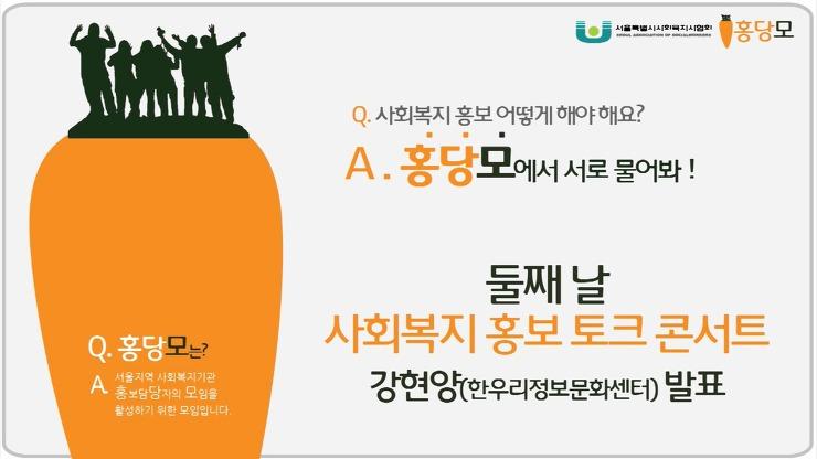 사회복지 홍보 토크 콘서트, 강현양 선생님 발표, 영상